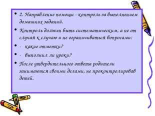 2. Направление помощи - контроль за выполнением домашних заданий. Контроль до