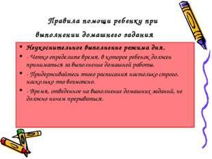 Правила помощи ребенку при выполнении домашнего задания Неукоснительное в