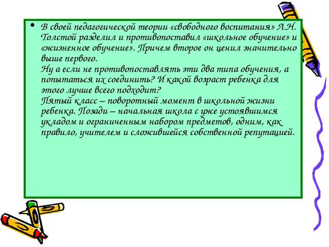 В своей педагогической теории «свободного воспитания» Л.Н. Толстой разделил и...