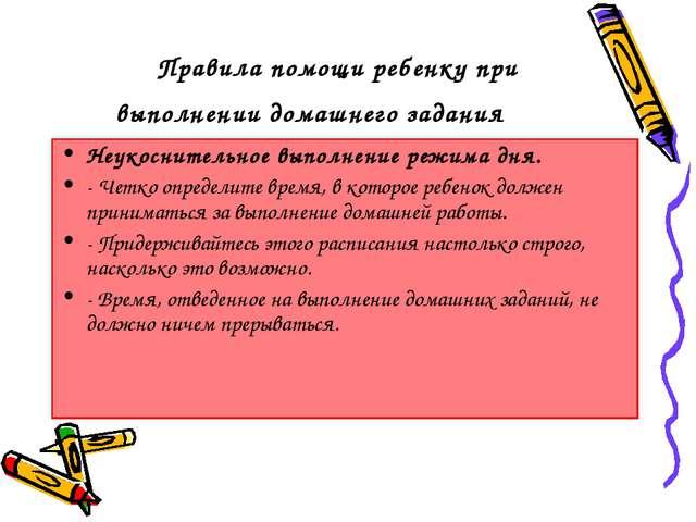 Правила помощи ребенку при выполнении домашнего задания Неукоснительное в...