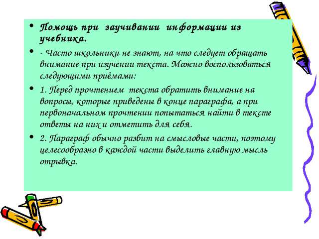 Помощь при заучивании информации из учебника. - Часто школьники не знают, н...