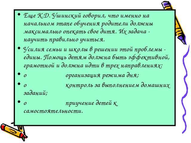 Еще К.Д. Ушинский говорил, что именно на начальном этапе обучения родители до...
