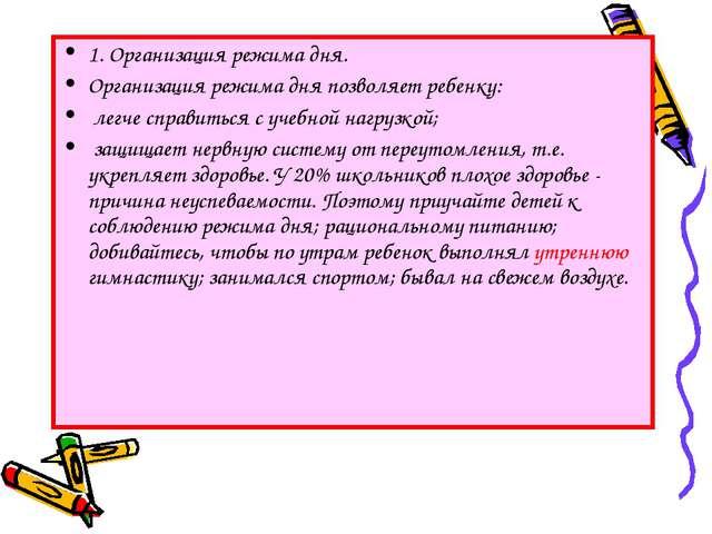 1. Организация режима дня. Организация режима дня позволяет ребенку: легче с...