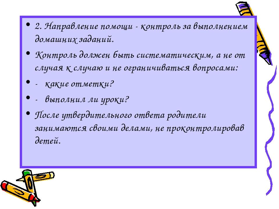 2. Направление помощи - контроль за выполнением домашних заданий. Контроль до...