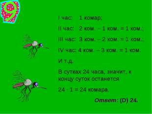 I час: 1 комар; II час: 2 ком. – 1 ком. = 1 ком.; III час: 3 ком. – 2 ком. =