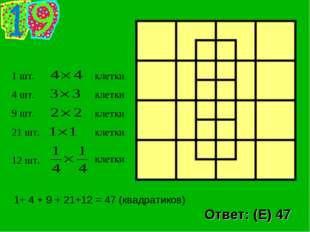 1 шт. 4 шт. 9 шт. 21 шт. 12 шт. клетки клетки клетки клетки клетки Ответ: (Е)