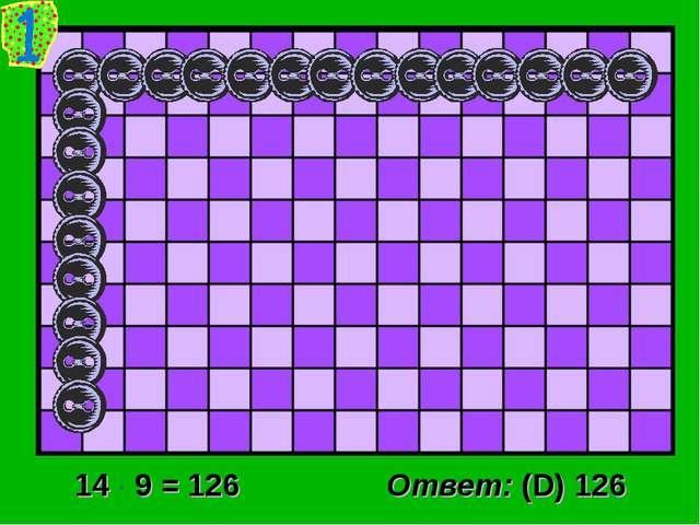 14 · 9 = 126 Ответ: (D) 126