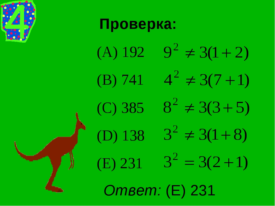 192 741 385 138 231 Проверка: Ответ: (Е) 231