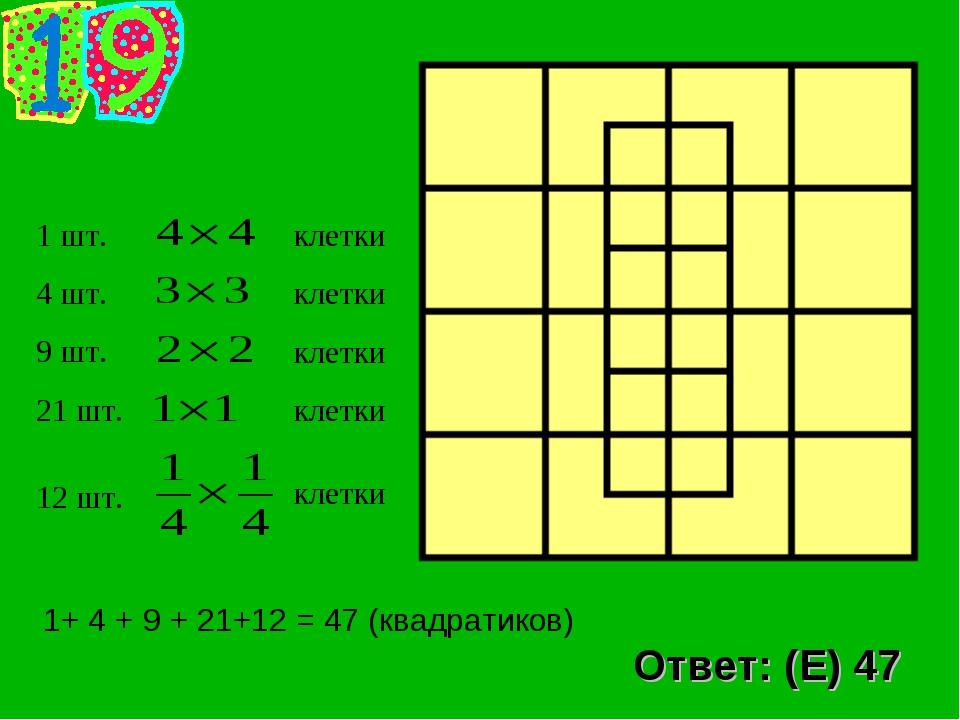 1 шт. 4 шт. 9 шт. 21 шт. 12 шт. клетки клетки клетки клетки клетки Ответ: (Е)...