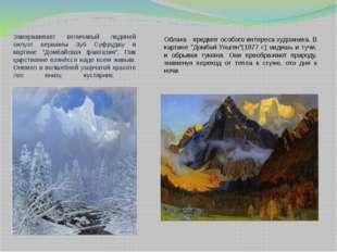 """Завораживает величавый ледяной силуэт вершины Зуб Суфруджу в картине """"Домбайс"""