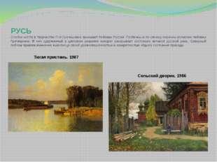 РУСЬ Особое место в творчестве П.М.Гречишкина занимают пейзажи России. Поэтич