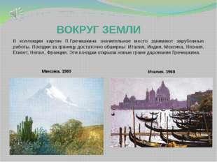 В коллекции картин П.Гречишкина значительное место занимают зарубежные работы
