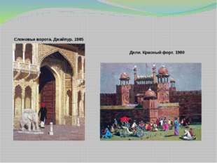 Слоновьи ворота. Джайпур. 1985 Дели. Красный форт. 1980
