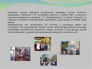 Картинная галерея пейзажей заслуженного художника России, почетного гражданин