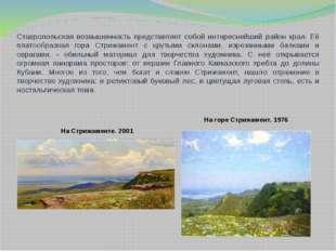 Ставропольская возвышенность представляет собой интереснейший район края. Её