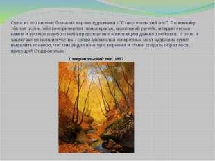 """Одна из его первых больших картин художника - """"Ставропольский лес"""". По южному"""