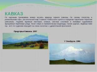 КАВКАЗ По картинам Гречишкина можно изучать природу горного Кавказа. По своем