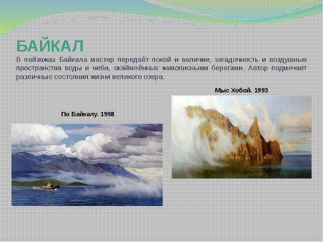 БАЙКАЛ В пейзажах Байкала мастер передаёт покой и величие, загадочность и воз...