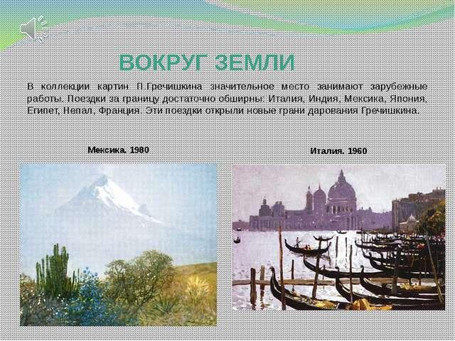 В коллекции картин П.Гречишкина значительное место занимают зарубежные работы...