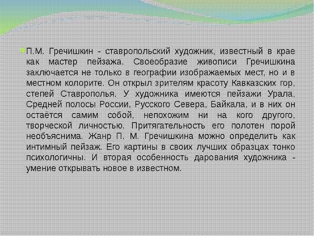 П.М. Гречишкин - ставропольский художник, известный в крае как мастер пейзажа...