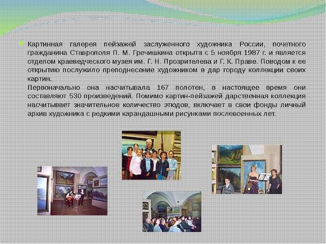 Картинная галерея пейзажей заслуженного художника России, почетного гражданин...