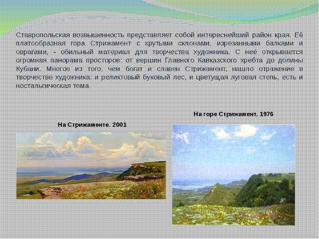 Ставропольская возвышенность представляет собой интереснейший район края. Её...
