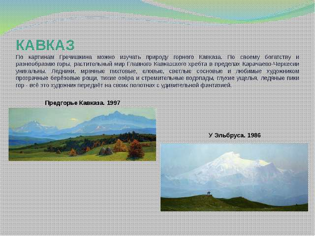 КАВКАЗ По картинам Гречишкина можно изучать природу горного Кавказа. По своем...