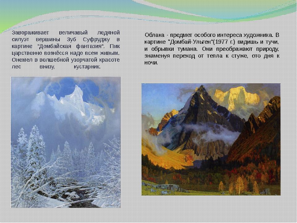 """Завораживает величавый ледяной силуэт вершины Зуб Суфруджу в картине """"Домбайс..."""