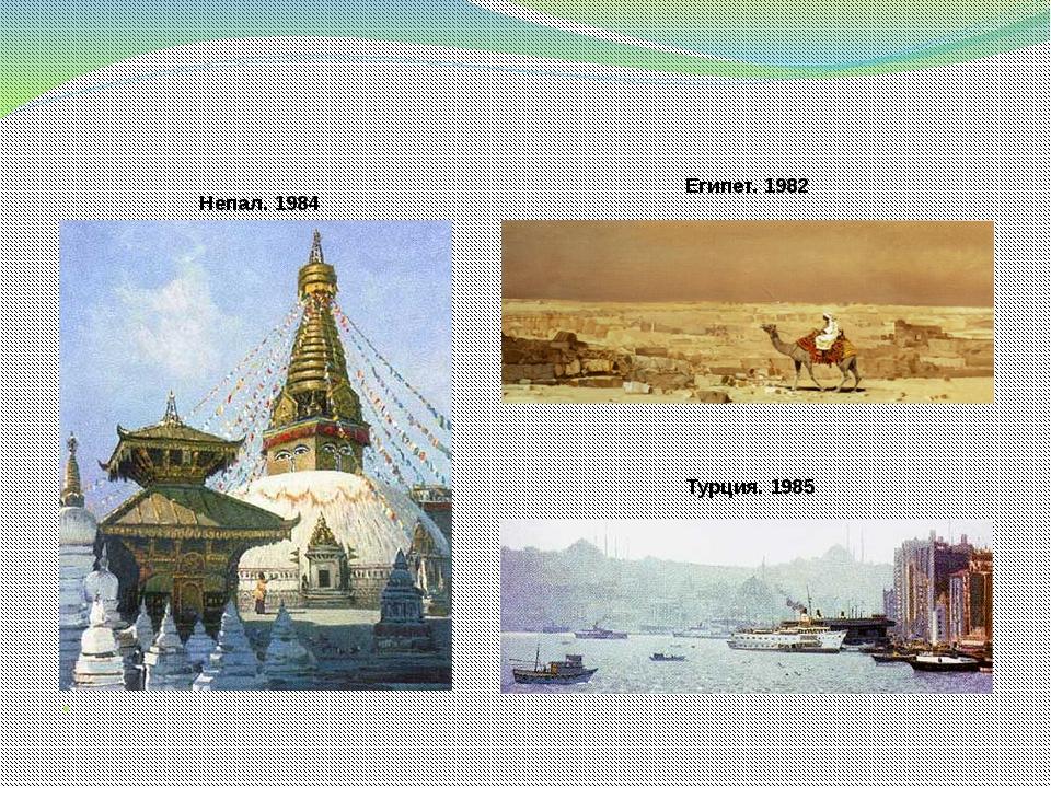 Непал. 1984 Египет. 1982 Турция. 1985