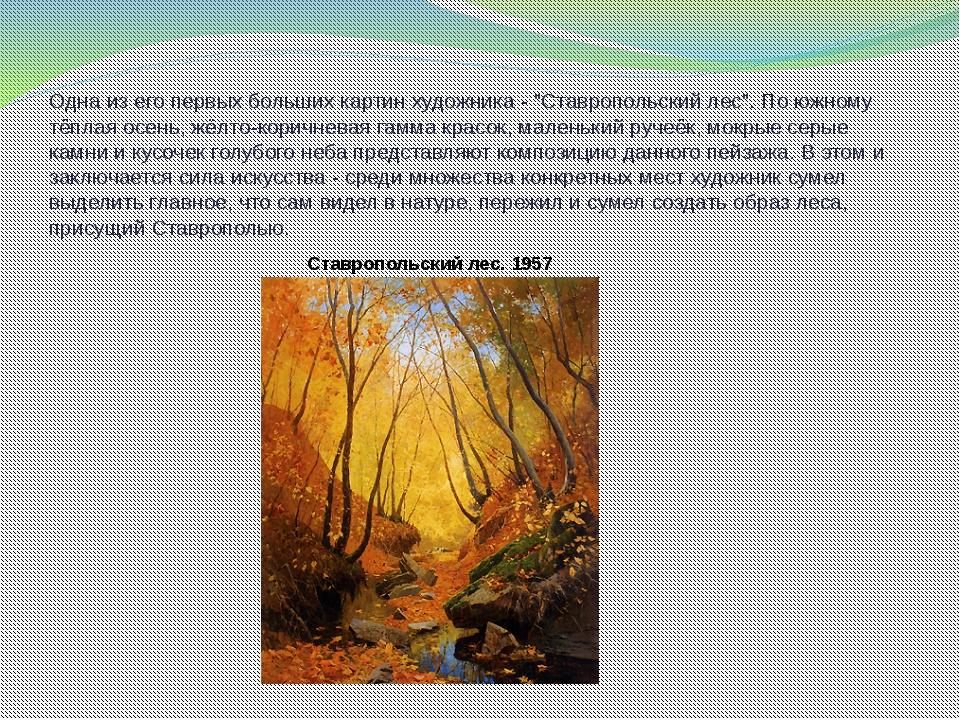 """Одна из его первых больших картин художника - """"Ставропольский лес"""". По южному..."""
