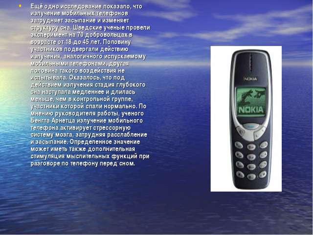 Ещё одно исследование показало, что излучение мобильных телефонов затрудняет...