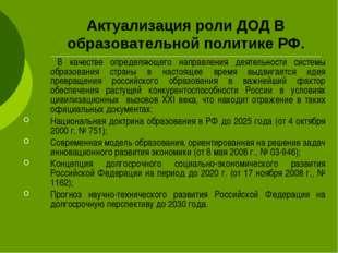 Актуализация роли ДОД В образовательной политике РФ. В качестве определяюще
