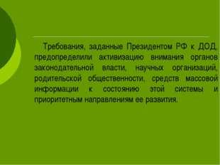Требования, заданные Президентом РФ к ДОД, предопределили активизацию внима