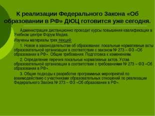 К реализации Федерального Закона «Об образовании в РФ» ДЮЦ готовится уже сего