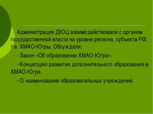 Администрация ДЮЦ взаимодействовала с органом государственной власти на уро
