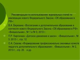 Рекомендации по использованию журнальных статей по реализации нового Федера