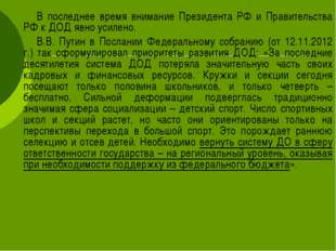 В последнее время внимание Президента РФ и Правительства РФ к ДОД явно усил