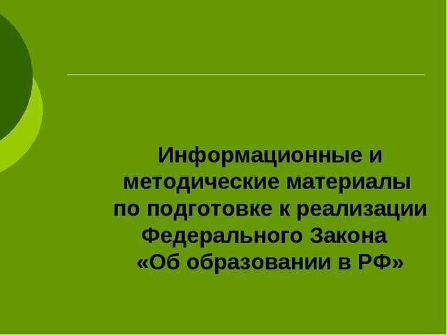 Информационные и методические материалы по подготовке к реализации Федерально...