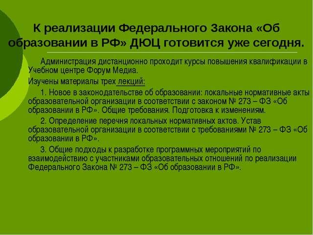 К реализации Федерального Закона «Об образовании в РФ» ДЮЦ готовится уже сего...