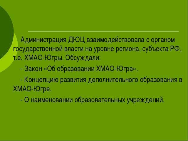 Администрация ДЮЦ взаимодействовала с органом государственной власти на уро...
