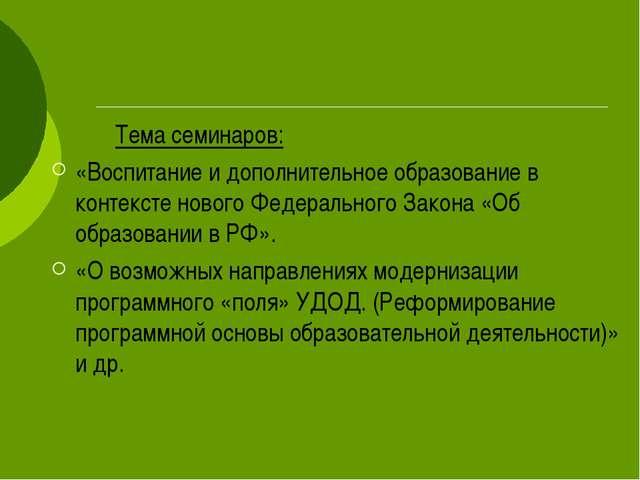 Тема семинаров: «Воспитание и дополнительное образование в контексте нового...