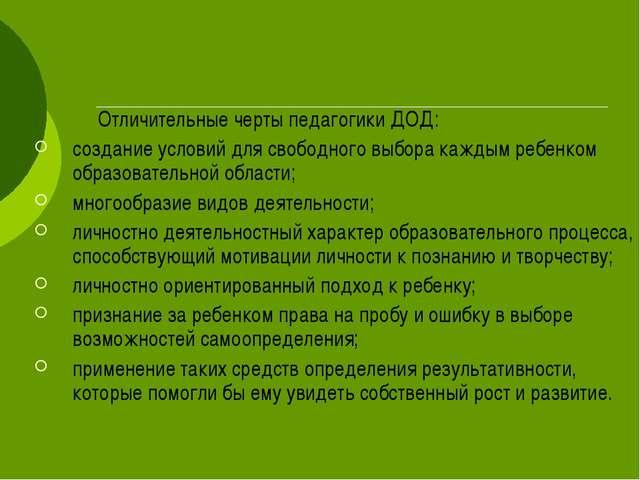 Отличительные черты педагогики ДОД: создание условий для свободного выбора...