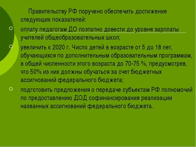Правительству РФ поручено обеспечить достижение следующих показателей: опла...