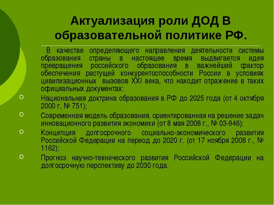 Актуализация роли ДОД В образовательной политике РФ. В качестве определяюще...