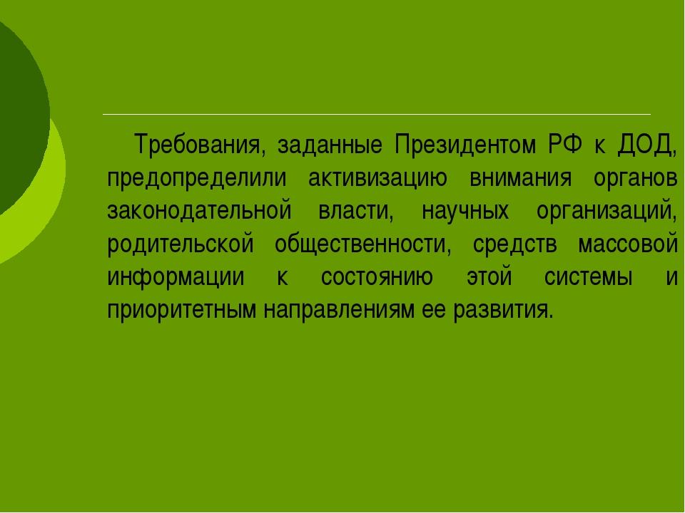 Требования, заданные Президентом РФ к ДОД, предопределили активизацию внима...
