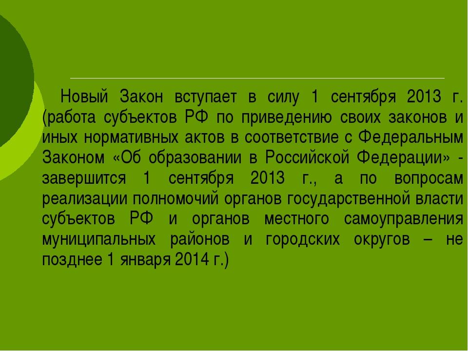 Новый Закон вступает в силу 1 сентября 2013 г. (работа субъектов РФ по прив...