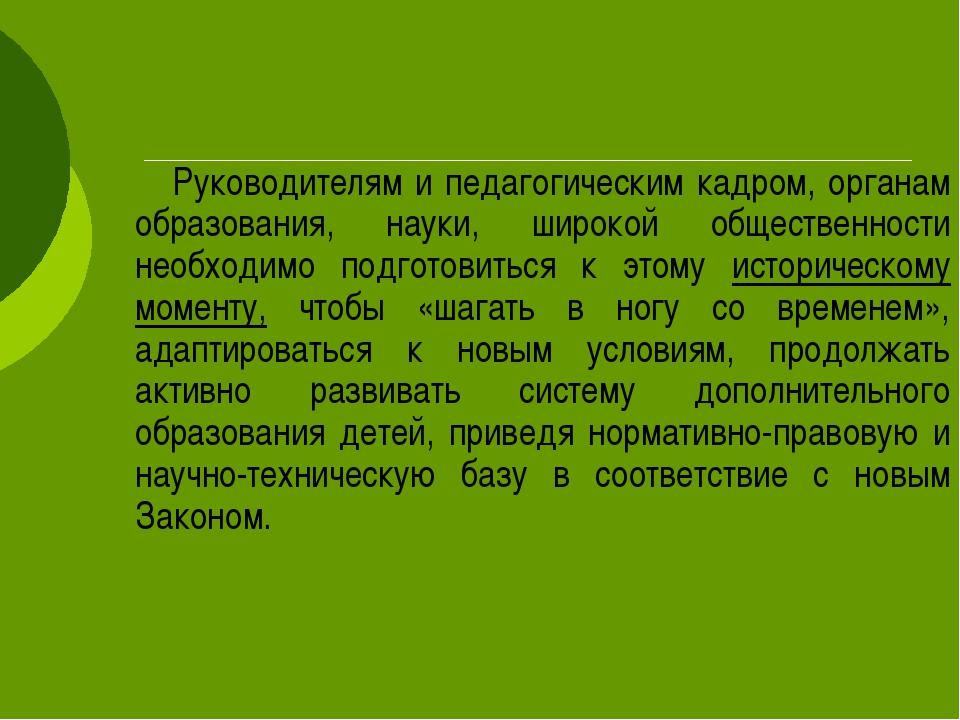 Руководителям и педагогическим кадром, органам образования, науки, широкой...