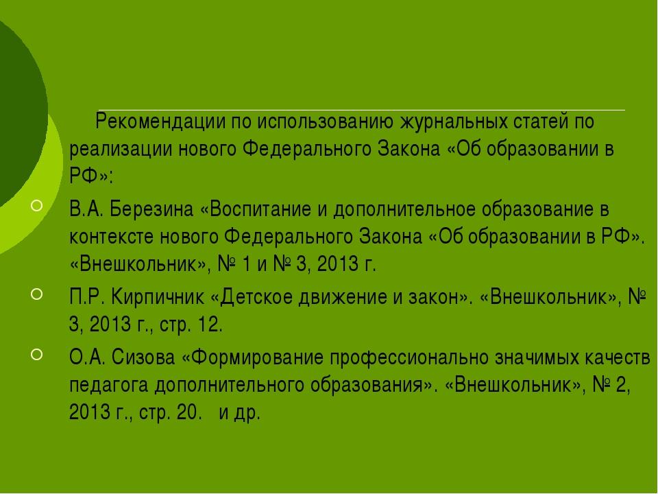 Рекомендации по использованию журнальных статей по реализации нового Федера...