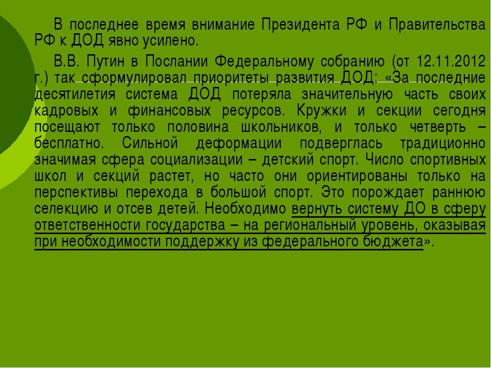 В последнее время внимание Президента РФ и Правительства РФ к ДОД явно усил...
