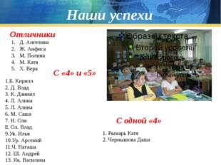 Наши успехи Отличники Д. Ангелина Ж. Анфиса М. Полина М. Катя Х. Вера С «4» и